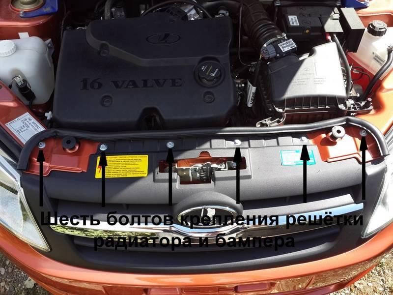 Как снять передний бампер на Лада Гранта своими руками Демонтаж бампера на Лада Гранта проводят в тех случаях, когда необходима замена, ремонт или установка дополнительного оборудования, например, установка противотуманных фар. На СТО за подобную работу запросят не менее $20, поэтому проще и быстрее сделать все самому. Что нужно для демонтажа бампера на Гранте В первую очередь, аккуратность. Не помешает помощь напарника, поскольку снимать и ставить бампер удобнее вдвоем, хотя и одному можно справиться буквально за 20 минут, если нет отягощающих обстоятельств (закисшие резьбы или сломанные саморезы). Для работы нам пригодится стандартный набор инструмента (ключи, отвертки, ветошь и проникающая смазка, WD40, например. А во время установки хорошо бы промазать резьбы консистентной смазкой, чтобы избежать появления коррозии на крепежных элементах. Если все готово, начинаем снимать передний бампер. Снимаем передний бампер на Лада Гранта сами Еще раз напомним себе о том, что ремонт пластиковых бамперов стоит недешево, поэтому сломанные защелки и фиксаторы обойдутся в хорошую сумму — работаем аккуратно. Снимаем передний номер. Здесь ничего сложного нет, любой инспектор ГАИ с этим справляется за минуту. Под номером находим два винта крепления пластикового корпуса бампера к усилителю. Откручиваем их головкой на 10 (или на 12 в некоторых Грантах). Пластиковая обвязка из кожуха бампера и подкрылков передних арок связана четырьмя саморезами с головками Torx T20 — два в передней части колесной арки справа, два слева. Выворачиваем колеса максимально вправо, откручиваем левую пару, затем наоборот. Снизу в передней правой и левой частях находим еще по два таких самореза. Откручиваем и их. Три нижних винта забывают чаще всего. Но мы не забудем. Они крепят бампер к защите картера. В некоторых случаях приходится снимать брызговик под моторным отсеком. Вот и все. Теперь вынимаем фиксирующие защелки из проушин, аккуратно поддевая рукой или плоской отверткой, начиная с боков. Подаем бампе